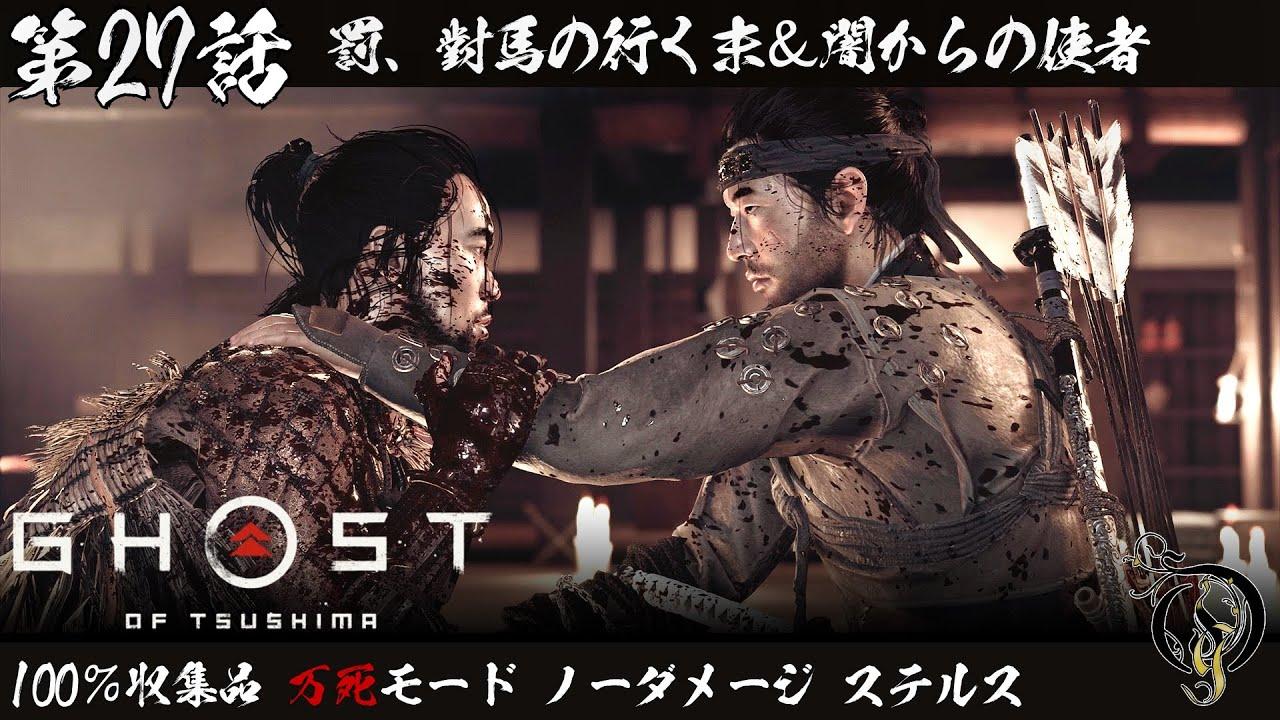 【ゴーストオブツシマ】Ghost of Tsushima - #27 仁之道・罰、對馬の行く末&闇からの使者(100% COLLECTIBLES/LETHAL/NO DAMAGE)
