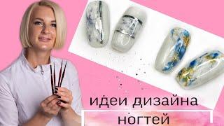дизайн ногтей красивый маникюр ногти 2020 гель шеллак Виктория Бандурист nail art design