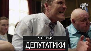 Депутатики (Недотуркані)   3 серия в HD (24 серий) 2016 комедия для всей семьи