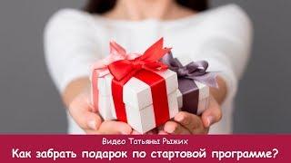 как добавить в заказ подарок за регистрацию и стартовые подарки Фаберлик #ТатьянаРыжих