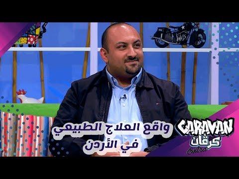 واقع العلاج الطبيعي في الأردن - Caravan extra