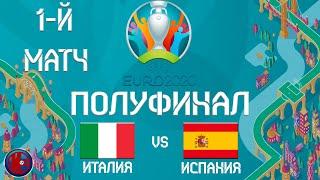 Футбол ЧЕМПИОНАТ ЕВРОПЫ ЕВРО 2020 ПЕРВЫЙ ПОЛУФИНАЛ ИТАЛИЯ ИСПАНИЯ Трагедия Мораты и триумф Манчини