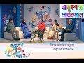 একুশের ধারাবাহিক ইতিহাস || Ekusher Saatkahon || একুশের সাতকাহন || ETV