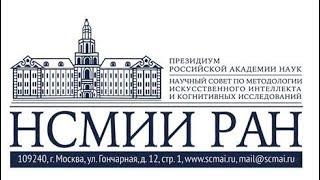 98-е заседание НСМИИ РАН