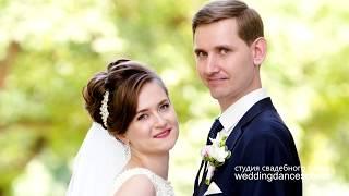 Простой не сложный свадебный танец за 3-4 урока | Татьяна и Виктор | Океан Эльзи - Не питай