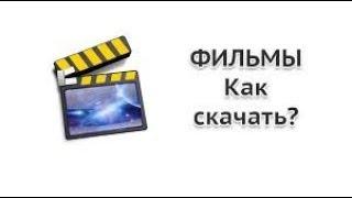Как скачать фильм або сериали на андроид
