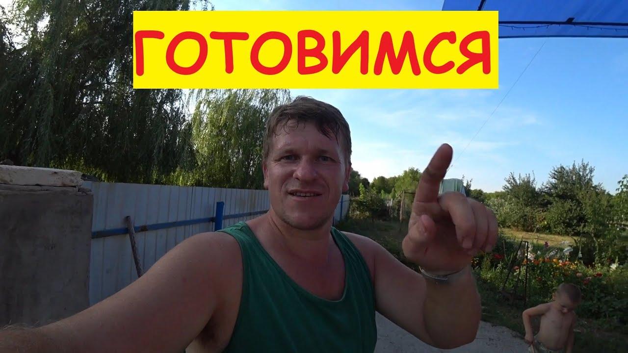 Деревенские будни /  ГОТОВИМСЯ К ОТЪЕЗДУ / Вечер по деревенски