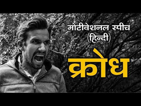 Krodh | Motivational Video in Hindi | How To Control Anger in Hindi | Anger management in hindi