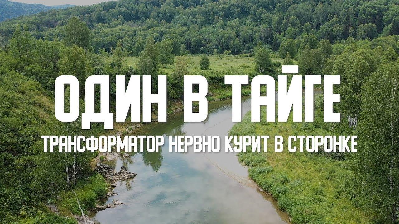 В ТАЙГУ/Трансформатор нервно курит в сторонке/Одиночное путешествие в тайгу #1 не повторять, опасно!