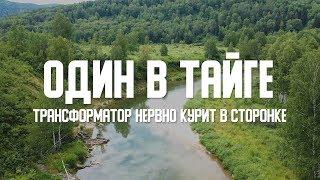 В ТАЙГУ #1/Трансформатор нервно курит в сторонке/Одиночное путешествие в тайгу, не повторять-опасно!