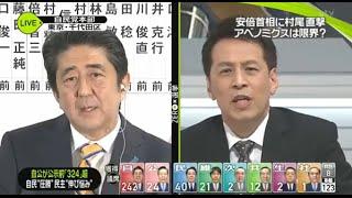 【放送事故】安倍晋三首相が「村尾信尚キャスター」にブチ切れる(動画・画像あり)