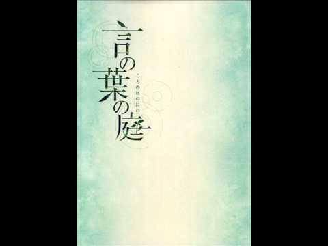 言の葉の庭 オリジナル サウンドトラック