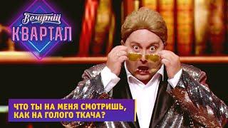 Последний день Поплавского на посту ректора Вечерний Квартал юмор и приколы 2021