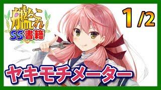 Download lagu 【艦これSS】ヤキモチメーター1/2