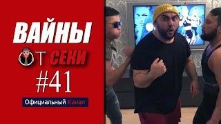 Свежая подборка вайнов SekaVines / Выпуск №41