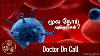 மூல நோய் வர காரணங்கள் மற்றும் அறிகுறிகள் | Doctor On Call