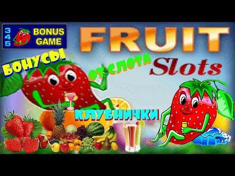 Как ИГРАТЬ, ВЫИГРАТЬ В Игровой Автомат Клубничка.УДАЧНАЯ ИГРА Слот Fruit Cocktail/Фруктовый коктейль