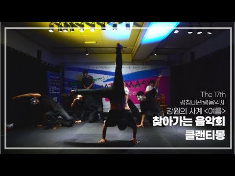 The 17th 평창대관령음악제 강원의 사계 '여름' 찾아가는 음악회 : 클랜타몽