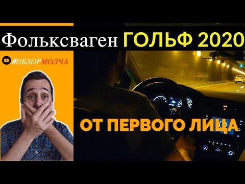 Новый Volkswagen Golf 2020 | POV / Тест-драйв без слов