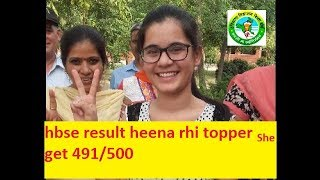 Haryana Result Toppers 2018|| HEENA 491/500   hbse 12th cls