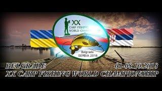 Чемпионат Мира по ловле карпа 2018 - Первый день.