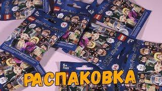 РАСПАКОВКА LEGO МИНИ ФИГУРОК 'ГАРРИ ПОТТЕР И ФАНТАСТИЧЕСКИЕ ТВАРИ'