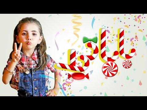 كليب باباتي - النجمه لين الغيث 2015 | قناة كراميش الفضائية Karameesh Tv