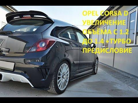 Opel Corsa D 1.2, увеличение объема. Проект 2108 C20xe закрыт!!!