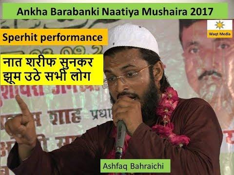 नात शरीफ सुनकर  झूम उठे सभी लोग | Ashfaq Bahraichi Superhit Performance  Naatiya Mushaira