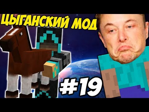 ЦЫГАНСКИЙ МОД \\ Приключения Илона Маска в Minecraft #19