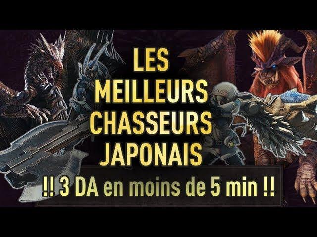 MH World - Comment 2 japonais ont tué 3 Dragons Anciens en 5 minutes !