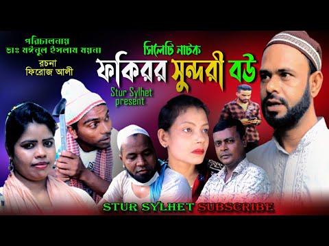 Download সিলেটি নাটক। ফকিরর সুন্দরী বউ। Fokiror shondori Bow। New Sylheti Natok 2021,