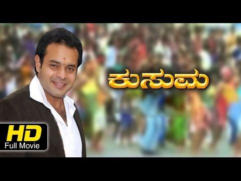 "New Released Romantic Kannada Movie ""KUSUMA"" | Arjun, Nivas, Yamini Sharma | Superhit Kannada Movie"