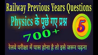 SCIENCE GK - PHYSICS || RAILWAY PREVIOUS YEARS QUESTIONS in hindi part-5