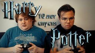 Гарри Поттер 10 лет спустя - Узники дивана