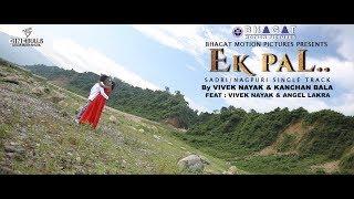 Ek Pal || Vivek Nayak-Kanchan Bala || Nagpuri-Sadri Song2019 || Bhagat Motion Pictures