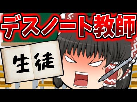 【ゆっくり茶番】学校の先生がデスノートを手に入れた!!