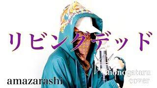 リビングデッド - amazarashi (cover)