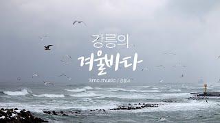 강릉 겨울바다
