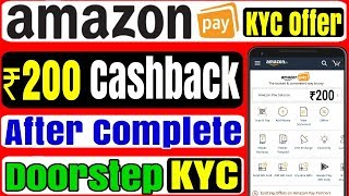 Get Rs 200 Amazon Pay Cashback After Complete Doorstep KYC |  Amazon Door Step KYC कैसे करें | Hindi