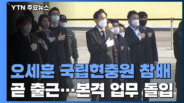 오세훈 당선인, 현충원 참배 후 첫 출근 / YTN