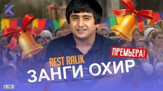 REST Pro (RaLiK) - Занги охир (Клипхои Точики 2020)