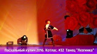 Пасхальный кулич 2016. Котлас. #32 Танец