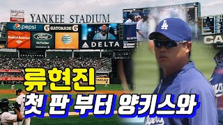 [문상열의 월드스포츠] 류현진 vs 게릿 콜 시범경기 …