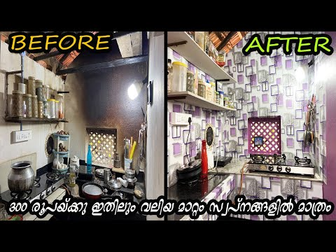 OUR KITCHEN MAKEOVER//ഇങ്ങനെ