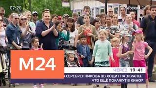 Смотреть видео Тверскую улицу не будут перекрывать в День России по просьбе FIFA - Москва 24 онлайн
