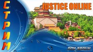 Justice Online - СТОИТ ЛИ ИГРАТЬ? (СТРИМ)