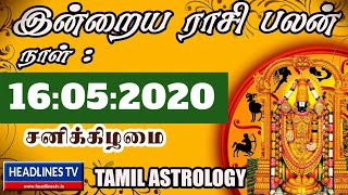 இன்றைய ராசிபலன் 16:5:2020 |daily Rasi Palan 16/5/2020 |today Rasi Palan in Tamil Saturday