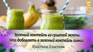 💎 Зеленый коктейль из сушеной зелени. Что добавлять в зеленый коктейль зимой. | Кристина Хлыстова