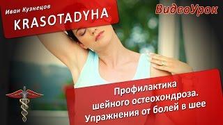 Профилактика шейного остеохондроза. Упражнения от болей в шее
